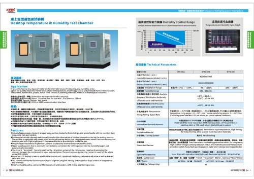 Benchtop humidity and temperature test chamber   |   DTH-80 Series