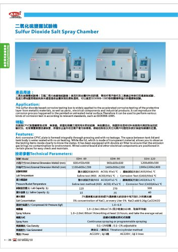 salt spray corrosion test chamber | SDH-series ASLI
