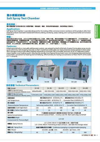 salt spray corrosion test chamber   |  SH-series