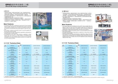 Zhongji EPS 2D CNC Shape Cutting Machine With CE