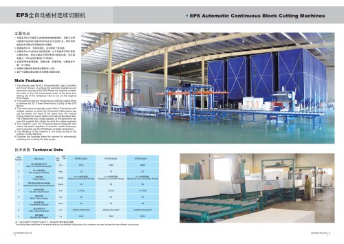 Zhongji EPS Automatic Continuous Block Cutting Machines With CE