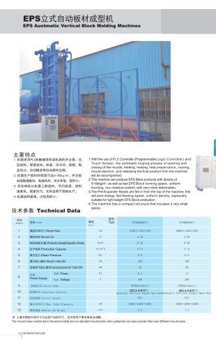 Zhongji EPS Automatic Vertical Block Molding Machines With CE