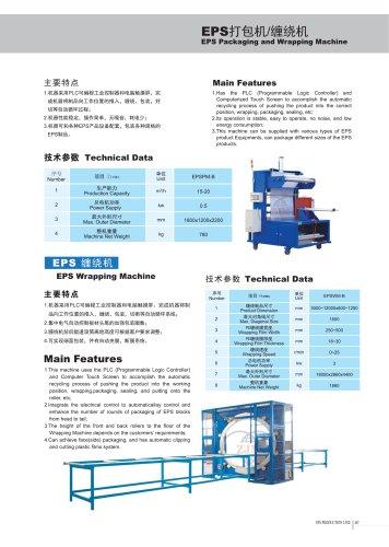 Zhongji EPS Packaging and Wrapping Machine
