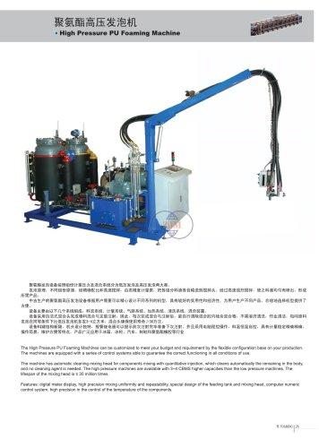 Zhongji high pressure pu foaming machine With CE