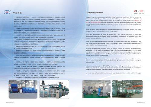 Zhongji Machinery company profile