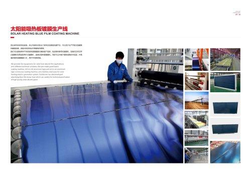 Solar Heating Panel Coating Machine