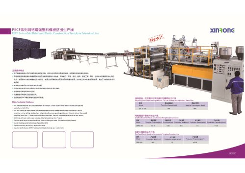 xinrong sheet board extrusion line