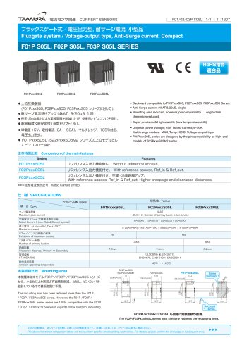 Fluxgate system/ Voltage-output type, Anti-surge current, compact F01P S05L, F02P S05L, F03P S05L Series_F03L