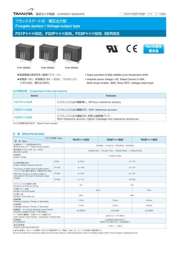 Fluxgate system/ Voltage-output type F01P***S05, F02P***S05, F03P***S05 series_F03P_S05
