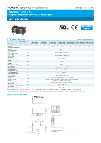Magnetic Proportion System, 2 circuits Type L07P S05 series_L07PS05
