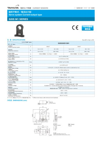 Servo system Current-output type S20S M1 series_S20S200D15m1