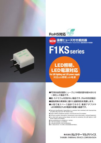 Thermal-Link/ Resistor Assemblies - F1KS series