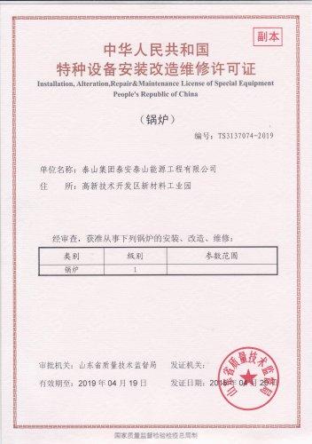 I-grade Boiler Installation License