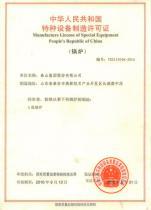 Taishan Group certificate