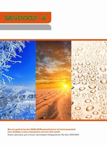 SANWOOD Brochure
