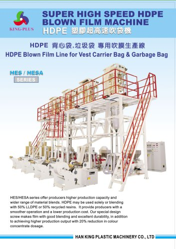 HDPE Super High Speed Blown Film Machine for vest carrier bag and garbage bag