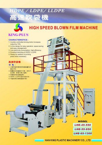 LD-HD High Speed Blown Film Machine