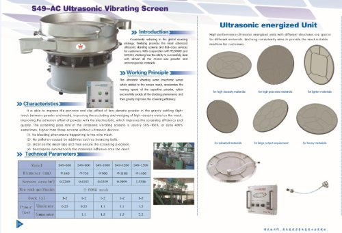 Weiliang S49-AC ultrasonic vibrating screener for fine materials