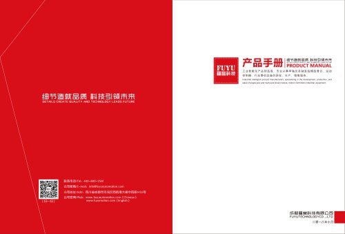 Catalogue of Linear Positioning System 2019