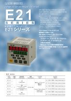 E21 Series