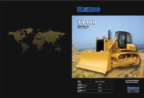 China bulldozer brands XCMG bulldozer 160HP bulldozer TY160