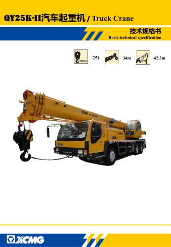 Hot XCMG truck crane 25 ton small hydraulic mobile crane QY25K-II