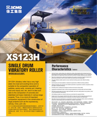 XCMG 134HP Single Drum Vibratory Roller XS123H