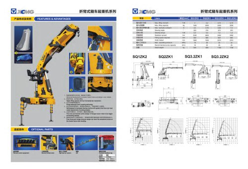 XCMG knuckle boom truck mounted crane
