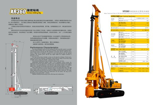 XCMG Rotary Drilling Rig XR360