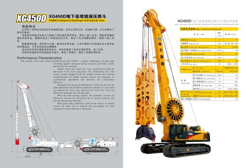 XCMG Underground Diaphragm Wall Hydraulic Grab XG450D construction