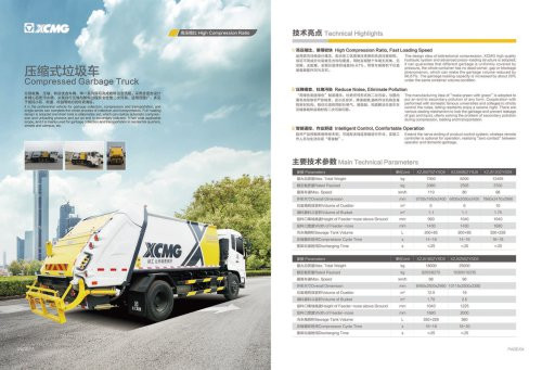 XCMG XZJ5120ZYSD5 compressed garbage compactor truck