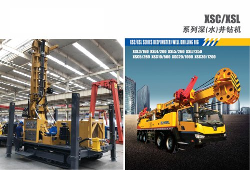 XSL3/160 XCMG WATER WELL DRILLING RIG