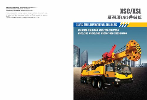 XSL7/350 XCMG Water Well Drilling Rig