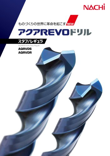 AquaREVO Drills Stub / Regular