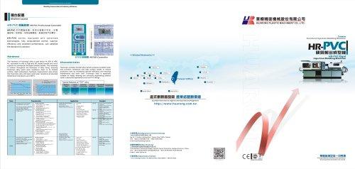 HR-PVC Rigid Injection Molding Machine