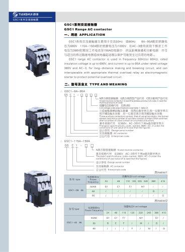 3P AC contactor GSC1