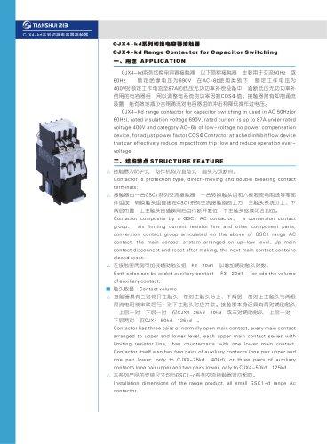 CJX4-kd capacity contactor