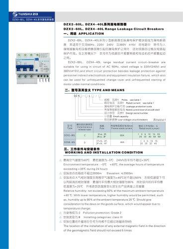 DZX2-60L DZX4-40L residual current circuit-breaker