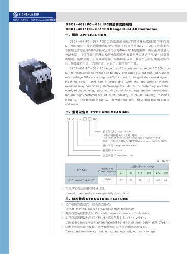 GSC1-4011 FC-6511 FC