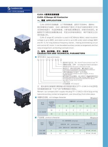 GSC1-E (CJX4-E)Mini magnetic 3P contactor