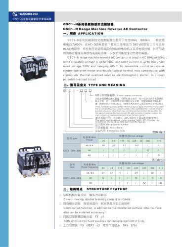 GSC1-N Mechinecal interlock contactor