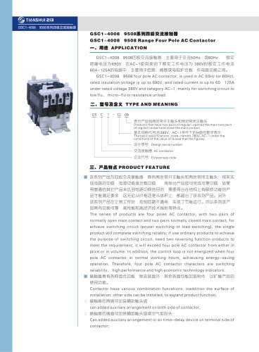 GSC11-4008~9508 4 pole contactor