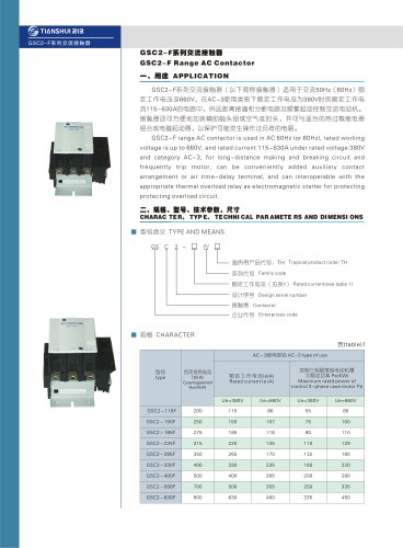 GSC2-F Range AC Contactor