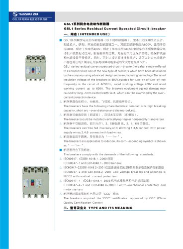 GSL1 Series Residual Current Operated Circuit-breaker