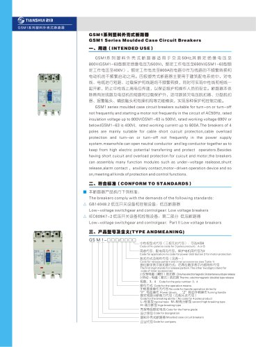 GSM1 Series Moulded Case Circuit Breakers