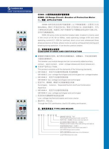 GSM8-32 Range Circuit-Breaker of Protection Motor