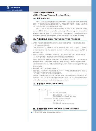 JRS4-F thermal overload relay