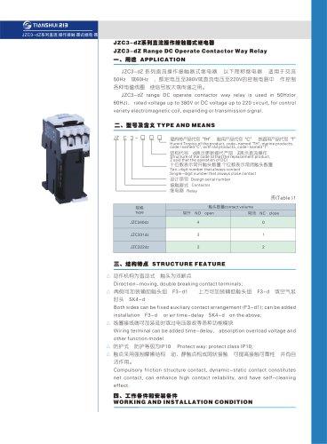 JZC3-dZ DC Contactor relay