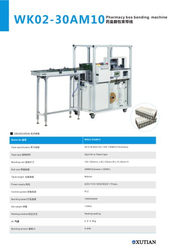 automatic banding machine WK02-30AM10