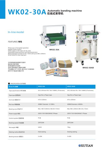 mobile banding machine / automatic WK02-30AB
